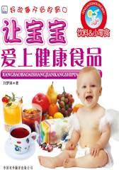让宝宝爱上健康食品:饮料&小零食(仅适用PC阅读)