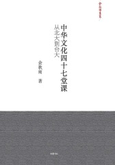 中华文化四十七堂课:从北大到台大
