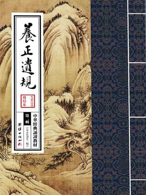 养正遗规:中华经典诵读教材(第二辑)