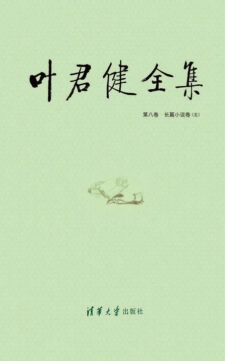 叶君健全集:第八卷 长篇小说卷(五)(仅适用PC阅读)