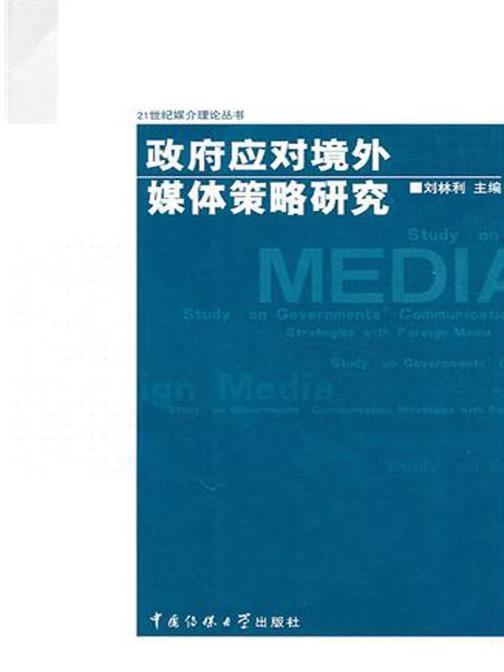 政府应对境外媒体策略研究