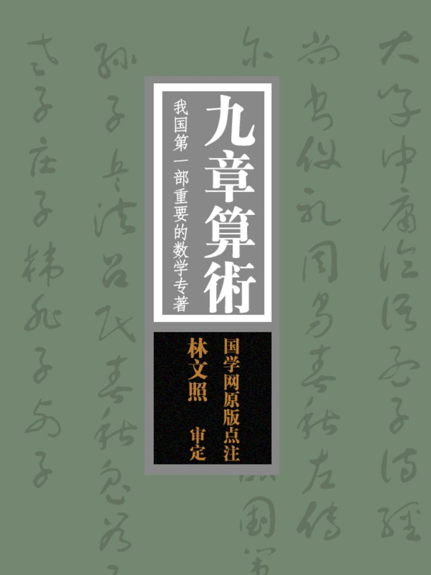九章算术:我国第一部重要的数学专著(国学网原版点注,林文照审定)