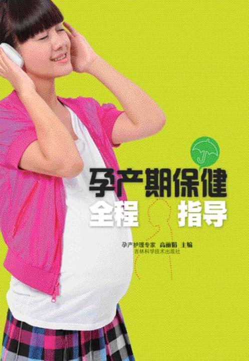 孕产期保健全程指导