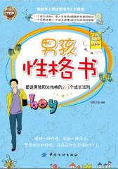 男孩性格书:塑造男孩阳光性格的15个成长法则