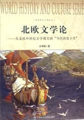 """北欧文学论:从北欧中世纪文学瑰宝到""""当代的易卜生"""""""