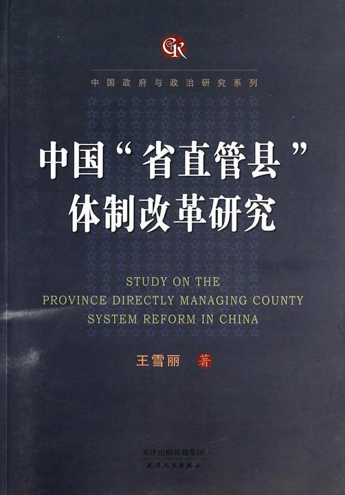 """中国""""省直管县""""体制改革研究(中国政府与政治研究系列)"""