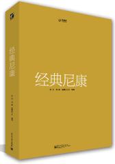 """经典尼康(全彩) (一部尼康""""通史"""",一种尼康""""情结"""",一段尼康传奇)(试读本)"""