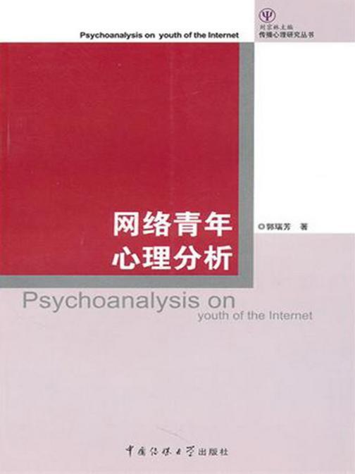 网络青年心理分析