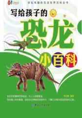 写给孩子的恐龙小百科
