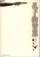 林语堂全集:孔子的智慧(精装)