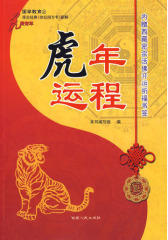 虎年运程(试读本)