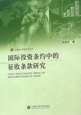 国际投资条约中的征收条款研究