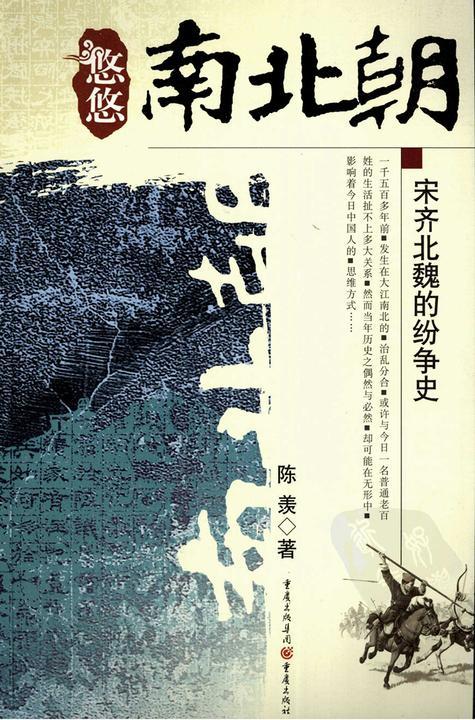 悠悠南北朝:宋齐北魏的纷争史