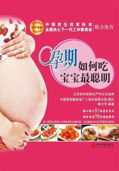 孕期如何吃  宝宝最聪明