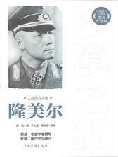 二战风云人物:隆美尔