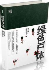 张宝瑞 悬疑卷:绿色尸体