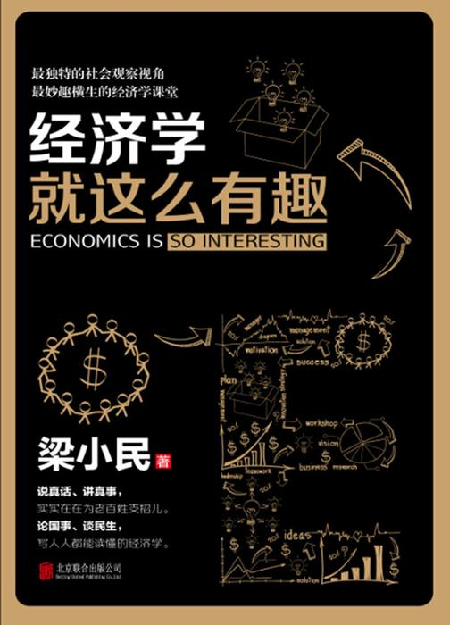 经济学就这么有趣