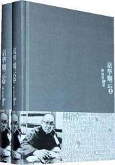 林语堂全集:京华烟云上下(精装)