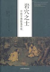 岩穴之士:中国早期隐逸传统