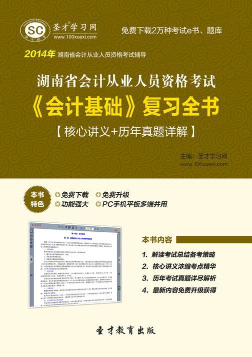 2017年湖南省会计从业人员资格考试《会计基础》复习全书【核心讲义+历年真题详解】