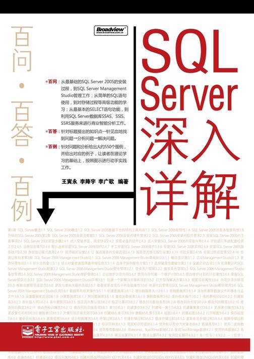 SQL Server深入详解