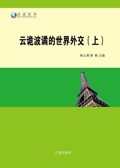 云诡波谲的世界外交(上)