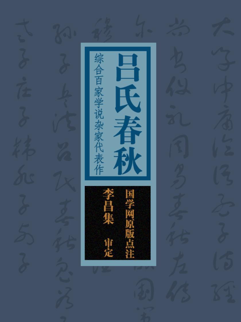 吕氏春秋:综合百家学说,杂家代表作(国学网原版点注,李昌集审定)