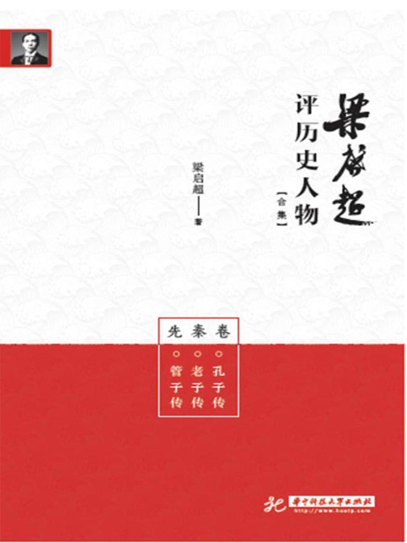 梁启超评历史人物合集·先秦卷:孔子传 老子传 管子传