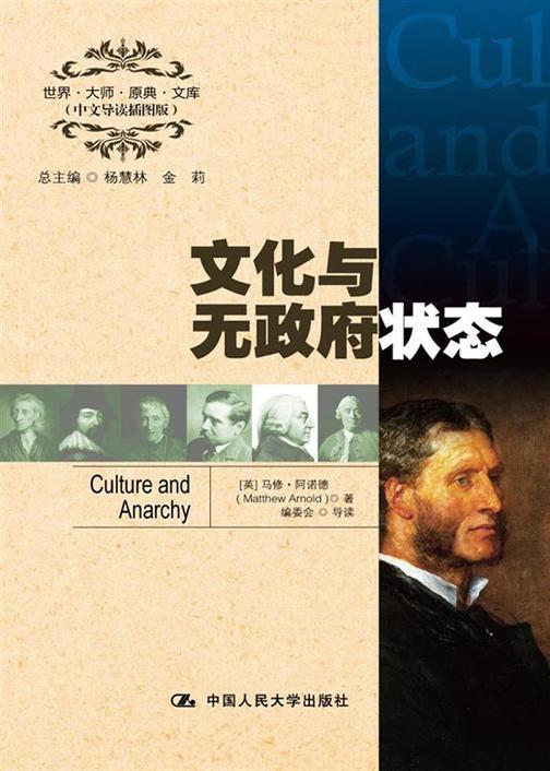 世界·大师·原典·文库:文化与无政府状态(中文导读插图版)