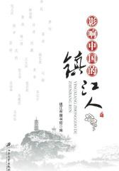 影响中国的镇江人
