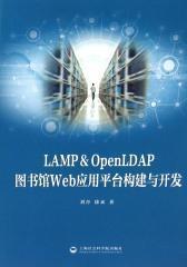 LAMP&OpenLDAP图书馆Web应用平台构建与开发