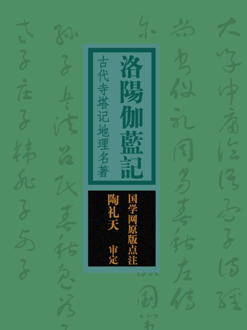 洛阳伽蓝记:古代寺塔记地理名著(国学网原版点注,陶礼天审定)