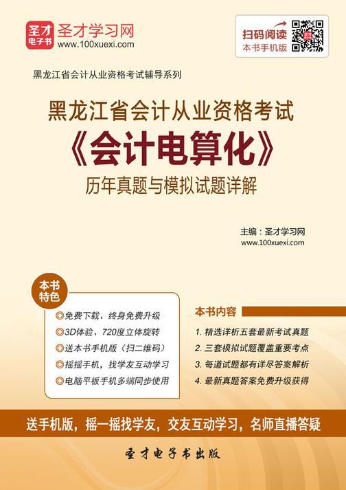 2016年黑龙江省会计从业资格考试《会计电算化》历年真题与模拟试题详解