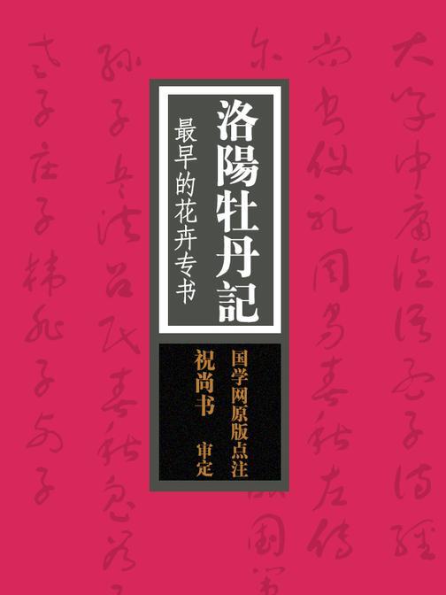洛阳牡丹记:最早的花卉专书(国学网原版点注,祝尚书审定)