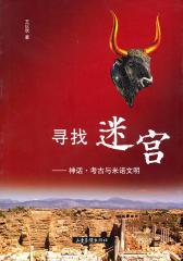 寻找迷宫:神话考古与米诺文明