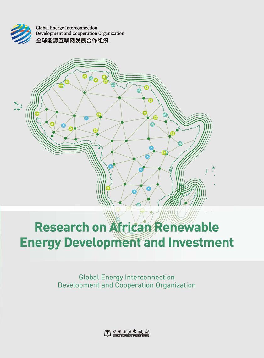 非洲清洁能源开发与投资研究(英文)