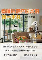 看懂房地产风水的第一本书