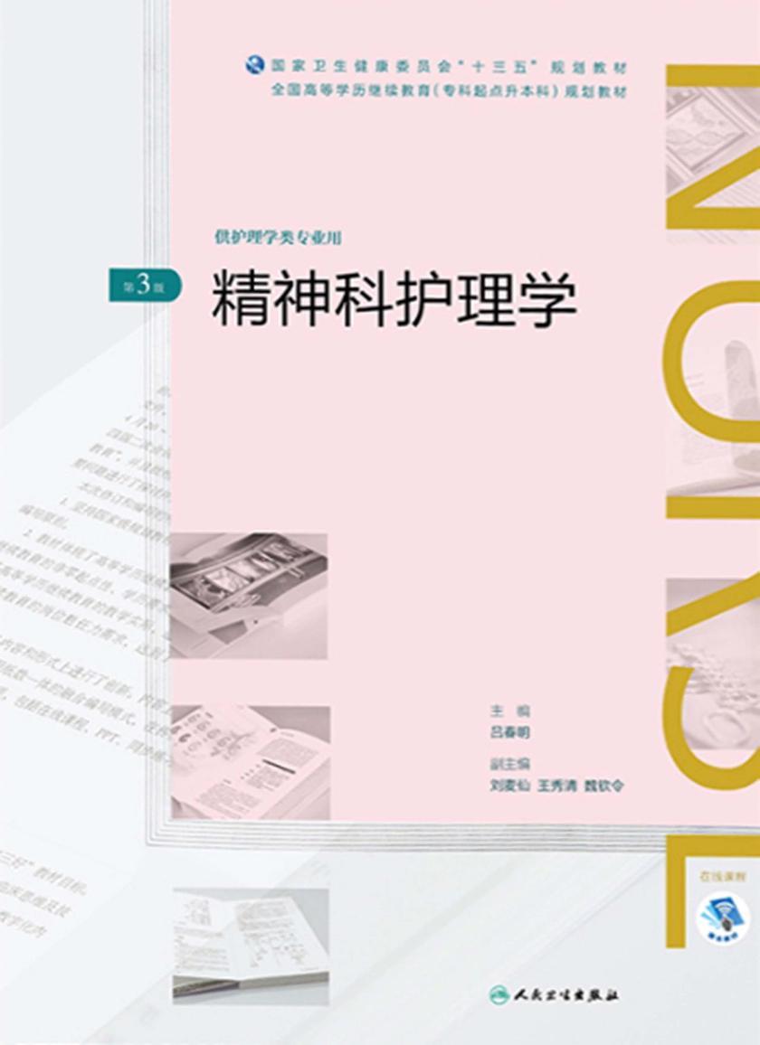 """精神科护理学(第3版)(全国高等学历继续教育""""十三五""""(护理专升本)规划教材)"""
