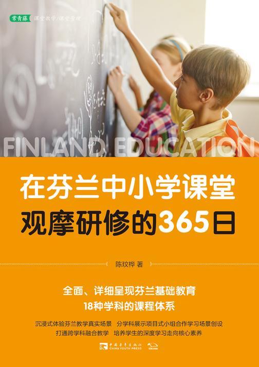 在芬兰中小学课堂观摩研修的365日