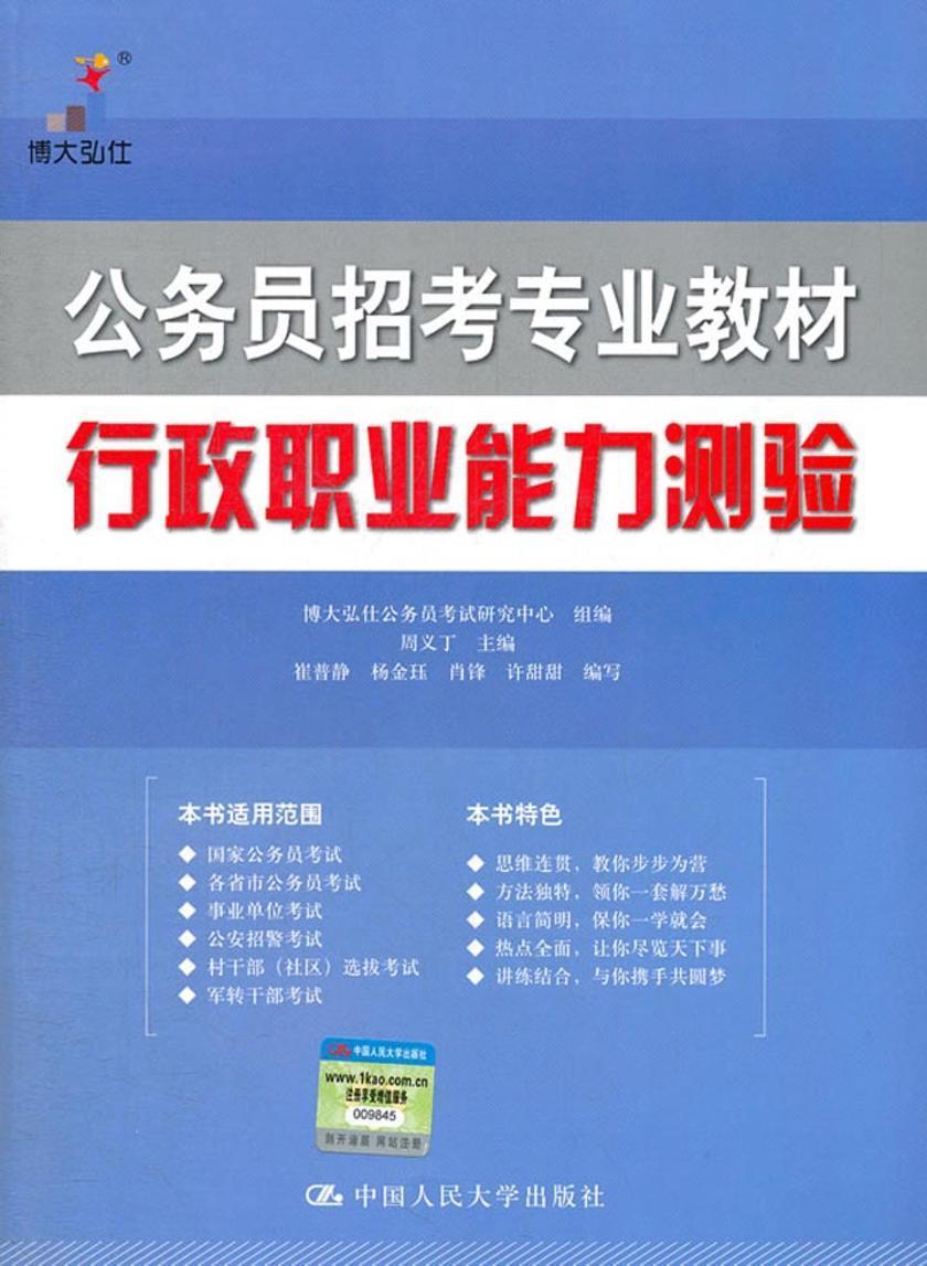 公务员招考专业教材:行政职业能力测验(仅适用PC阅读)
