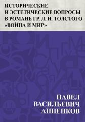 Исторические и эстетические вопросы в романе гр