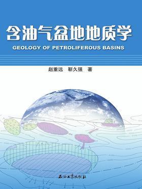含油气盆地地质学