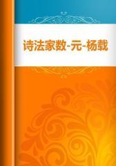 诗法家数-元-杨载