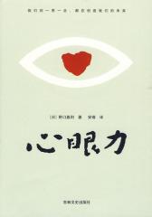 心眼力(试读本)