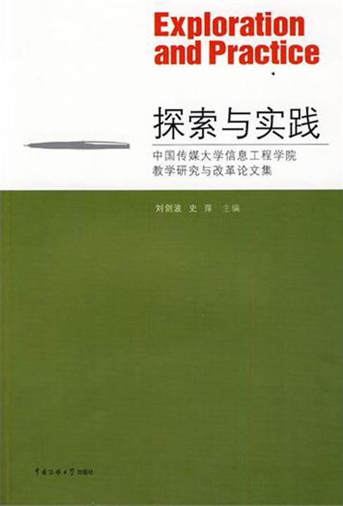 探索与实践:中国传媒大学信息工程学院教学研究与改革论文集