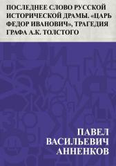 Последнее слово русской исторической драмы. ?