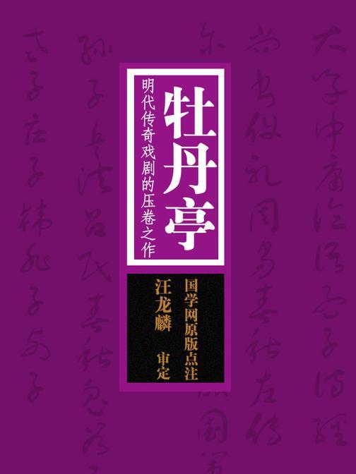 牡丹亭:明代传奇戏剧的压卷之作(国学网原版点注,汪龙麟审定)