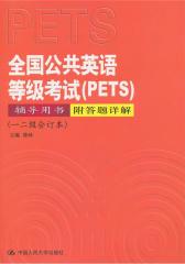 全国公共英语等级考试(PETS)辅导用书:一二级合订本(仅适用PC阅读)