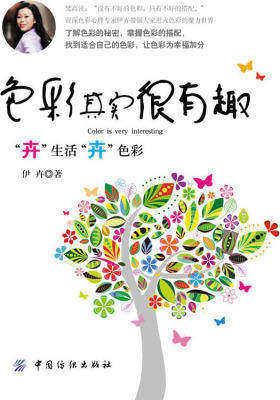 """色彩其实很有趣:""""卉""""生活""""卉""""色彩"""
