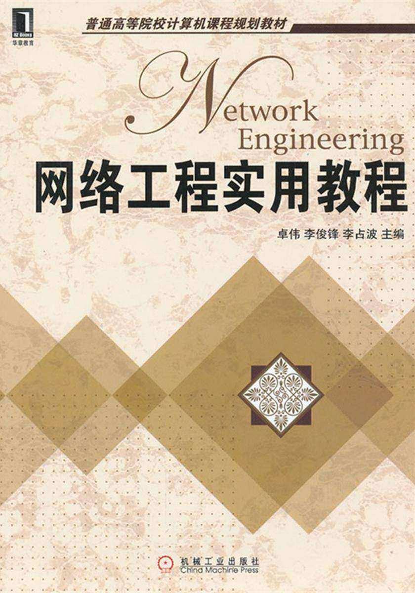网络工程实用教程(仅适用PC阅读)